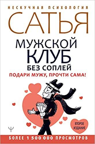 Сатья дас книга мужской клуб бурлеск в москве клуб видео
